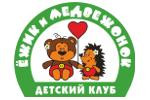 Логотип Ёжик и медвежонок (детский клуб) - Справочник Ивантеевки