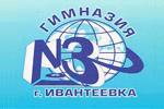Логотип Гимназия № 3 - Справочник Ивантеевки