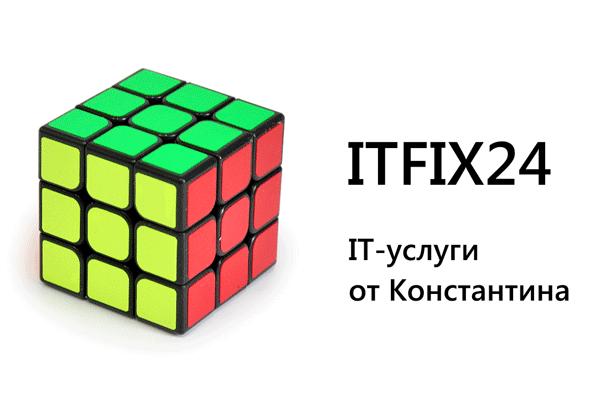 Ивантеевка, АйТиФикс24 (IT-услуги отКонстантина)