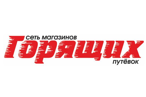 Логотип Магазин горящих путевок (офис турфирмы) - Справочник Ивантеевки