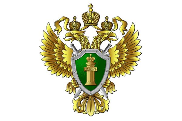 Ивантеевка, Прокуратура города Ивантеевка