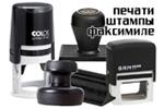 Ивантеевка, Три печатки (изготовление печатей, штампов, факсимиле в Ивантеевке)
