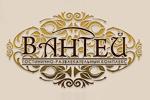 Логотип Вантей (гостинично-развлекательный комплекс) - Справочник Ивантеевки