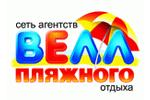 Логотип Велл (агентство пляжного отдыха) - Справочник Ивантеевки